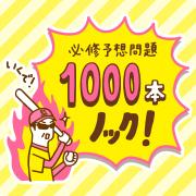 必修予想問題1000本ノック