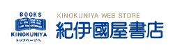 kinokuniya