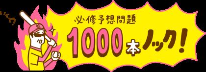 必修予想問題 1000本ノック!