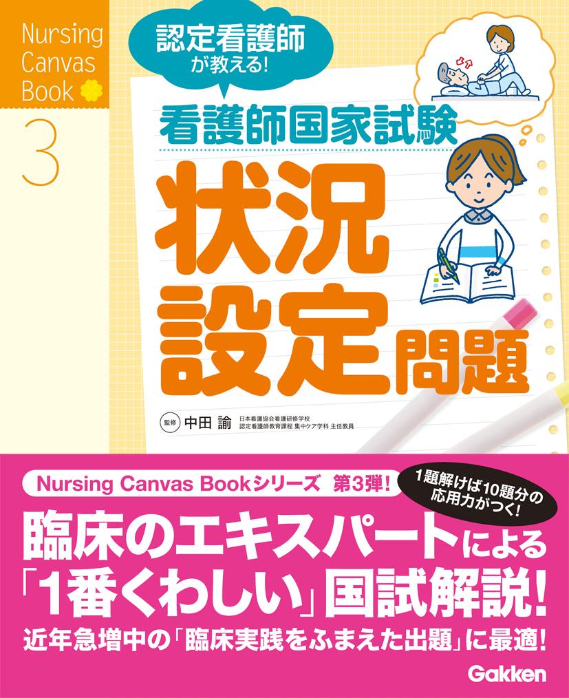 NursingCanvasBook3認定看護師が教える!看護師国家試験状況設定問題_帯付_4C