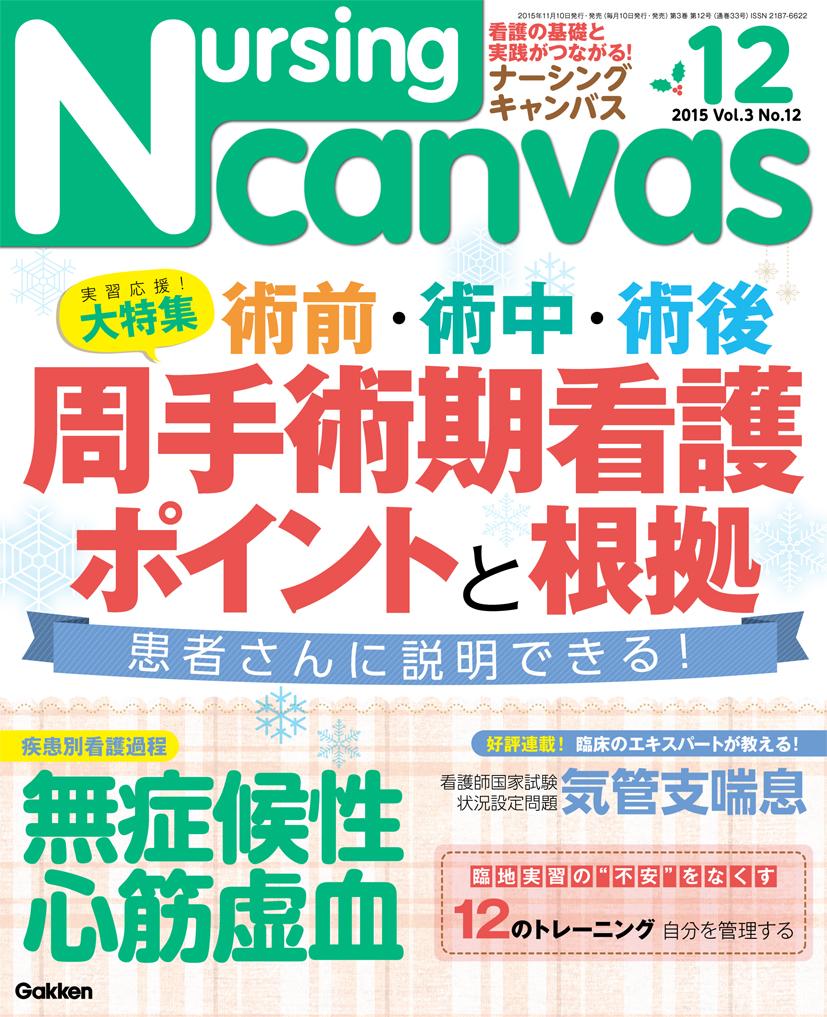 NursingCanvas15_12月号_4C