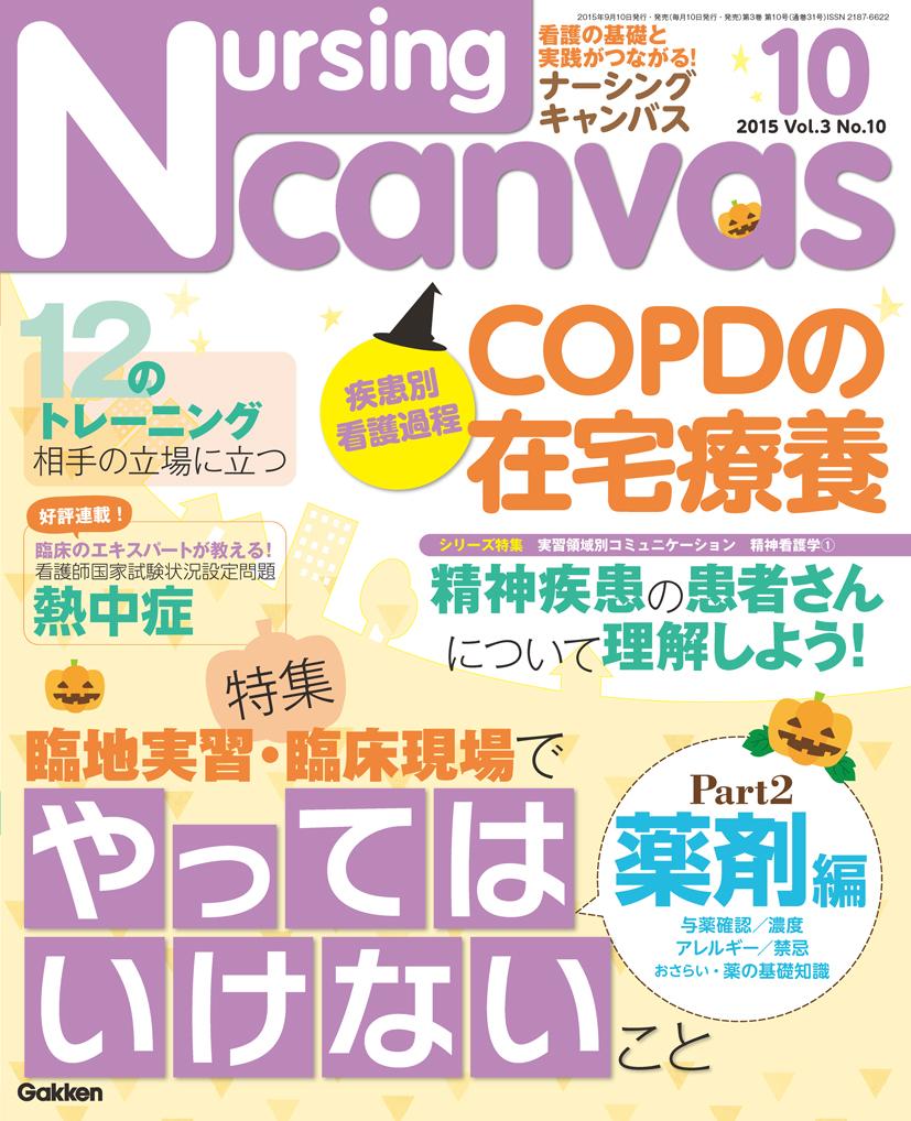 NursingCanvas15_10月号_4C