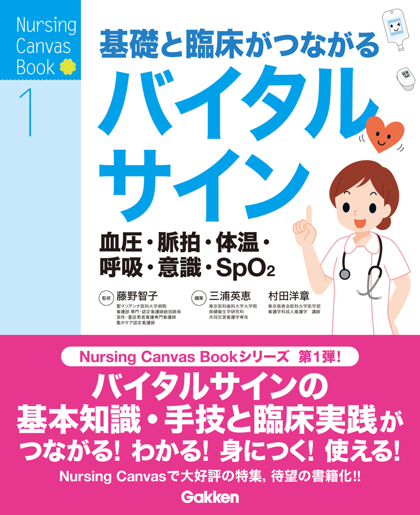 NursingCanvasBook1基礎と臨床がつながるバイタルサイン帯付_4C
