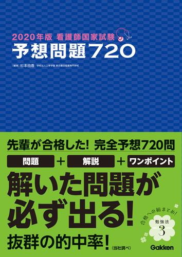2020予想問題_表紙+帯