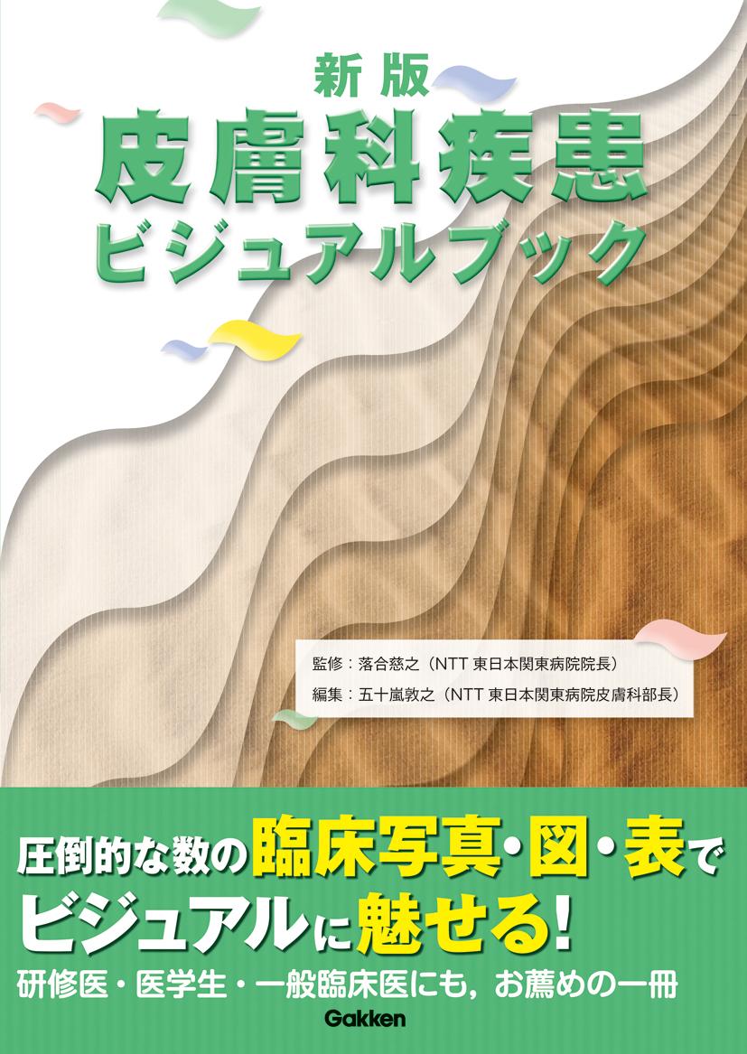 新版皮膚科疾患ビジュアルブック(帯付)_4C 2