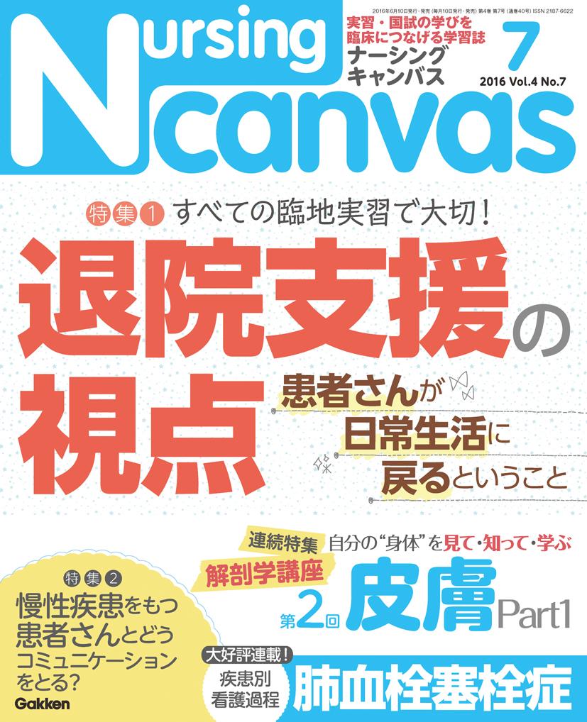 NursingCanvas16_7月号_4C調整