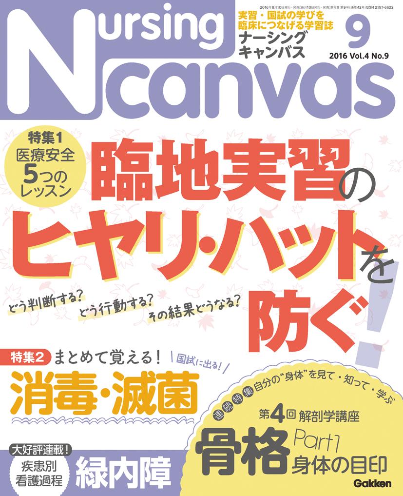 NursingCanvas16_9月号_4C