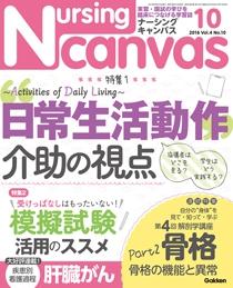 ナーシング・キャンバス 2016年10月号