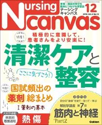 ナーシング・キャンバス 2016年12月号