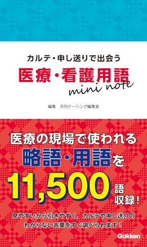 医療・看護用語mininote