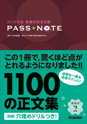 2019年版看護師国家試験 PASS NOTE