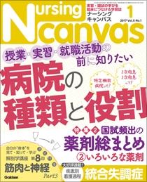 ナーシング・キャンバス 2017年1月号