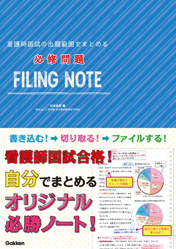 看護師国試の出題範囲をまとめる 必修問題FILING NOTE