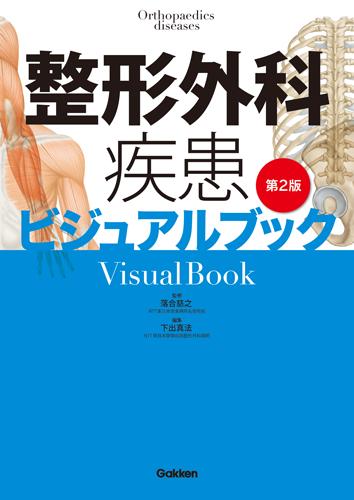 整形外科疾患ビジュアルブック第2版
