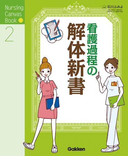 NursingCanvasBook2看護過程の解体新書