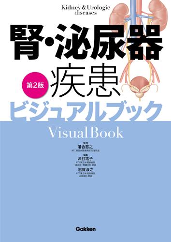 腎・泌尿器疾患ビジュアルブック第2版