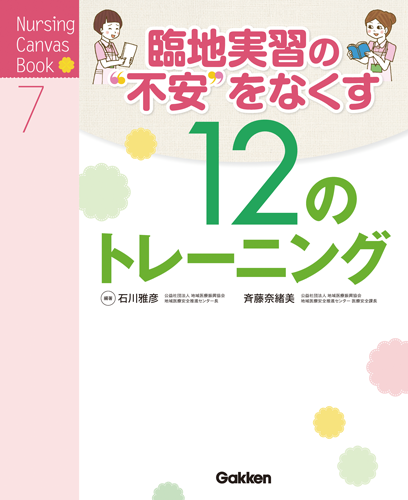 "NursingCanvasBook7 臨地実習の""不安""をなくす12のトレーニング"