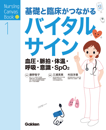 NursingCanvasBook1基礎と臨床がつながるバイタルサイン