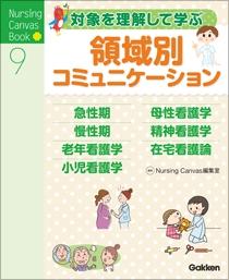 Nursing Canvas Book9 領域別コミュニケーション