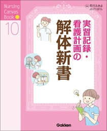 Nursing Canvas Book10 実習記録・看護計画の解体新書