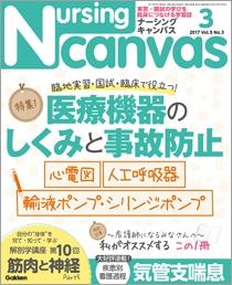 ナーシング・キャンバス 2017年3月号