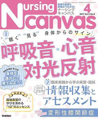 ナーシング・キャンバス 2017年4月号