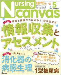 ナーシング・キャンバス 2017年5月号