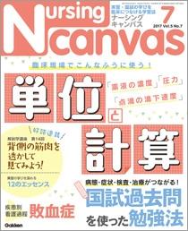ナーシング・キャンバス 2017年7月号