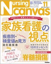 ナーシング・キャンバス 2017年11月号
