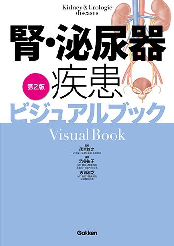 腎・泌尿器疾患ビジュアルブック 第2版