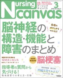ナーシング・キャンバス 2018年3月号