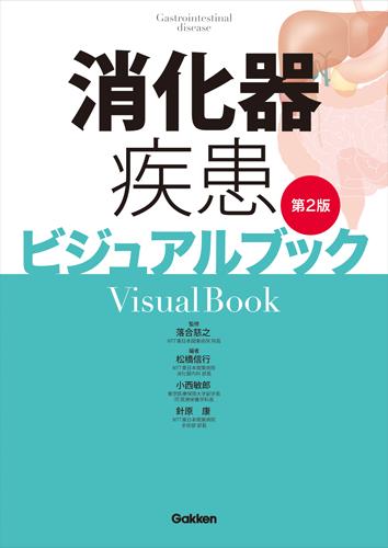 消化器疾患ビジュアルブック第2版