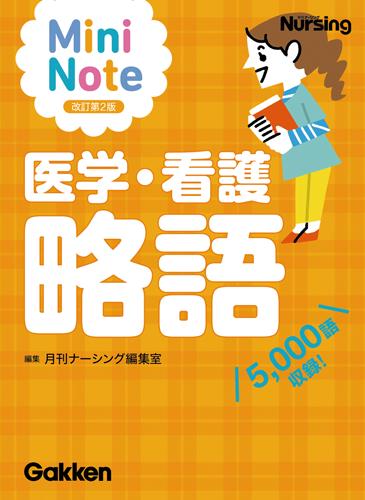 医学・看護略語mininote改訂第2版
