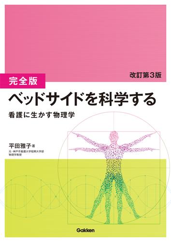 ベッドサイドを科学する_改訂3版