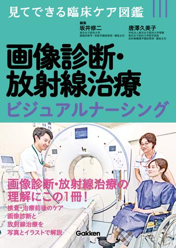 画像診断・放射線治療VN