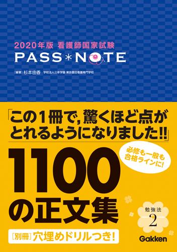 2020年版 看護師国家試験-PASS-NOTE