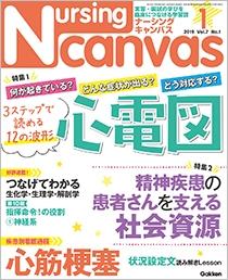 ナーシング・キャンバス 2019年1月号