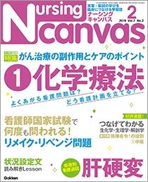 ナーシング・キャンバス 2019年2月号