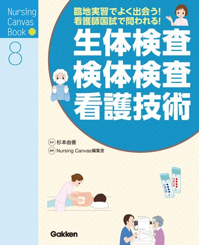 NursingCanvasBook8生体検査検体検査看護技術
