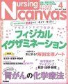 ナーシング・キャンバス 2019年4月号