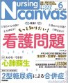 ナーシング・キャンバス 2019年6月号