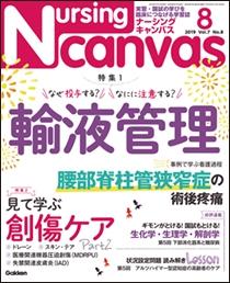 ナーシング・キャンバス 2019年8月号