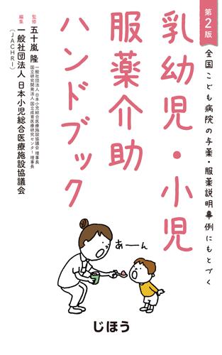 乳幼児・小児服薬介助ハンドブック