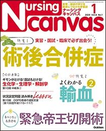 ナーシング・キャンバス 2020年1月号