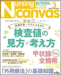 ナーシング・キャンバス 2020年3月号
