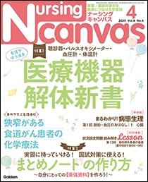 ナーシング・キャンバス 2020年4月号