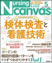 ナーシング・キャンバス 2020年5月号