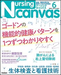 ナーシング・キャンバス 2020年6月号