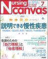 ナーシング・キャンバス 2020年7月号