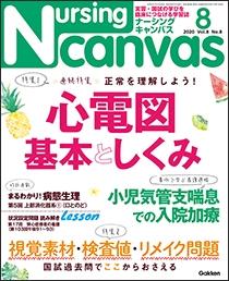 ナーシング・キャンバス 2020年8月号